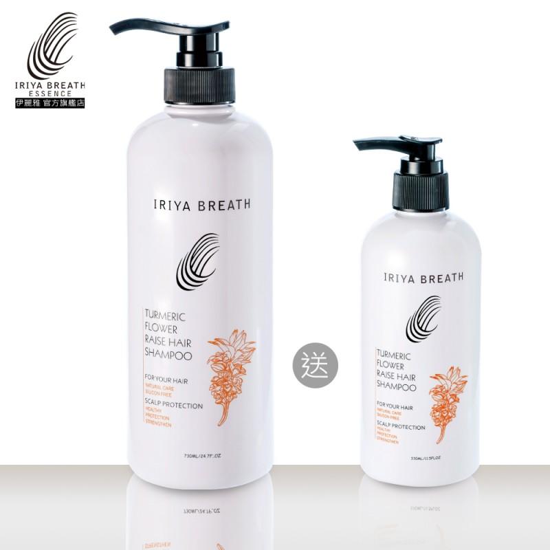 IRIYA伊麗雅薑黃養髮洗髮精730ML(買大送小)