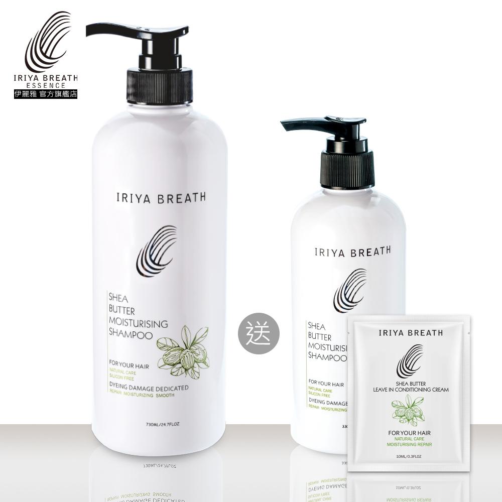 乳木果潤澤洗髮乳